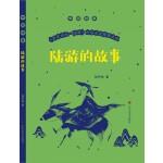 中国故事――陆游的故事