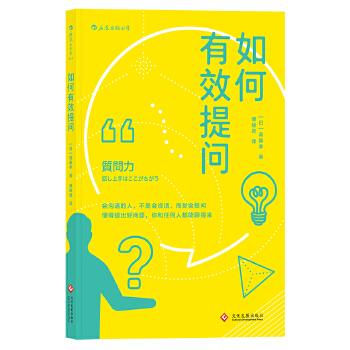 如何有效提问(pdf+txt+epub+azw3+mobi电子书在线阅读下载)