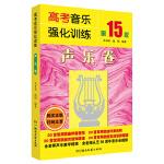 高考音乐强化训练:声乐卷(第15版)