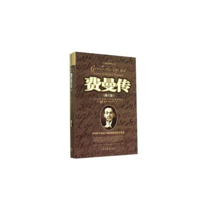 费曼传(修订版)-黄小玲