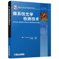 微系统光学检测技术(国际机械工程先进技术译丛)