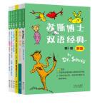 苏斯博士双语经典 第1级 苏斯博士(Dr. Seuss) 中译出版社(原中国对外翻译出版公司)【新华书店 品质保证】