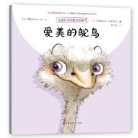 爱美的鸵鸟 桑德里娜波,娜塔莉洛朗 北京时代华文书局【新华书店 值得信赖】