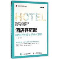 酒店客房部精细化管理与标准化服务