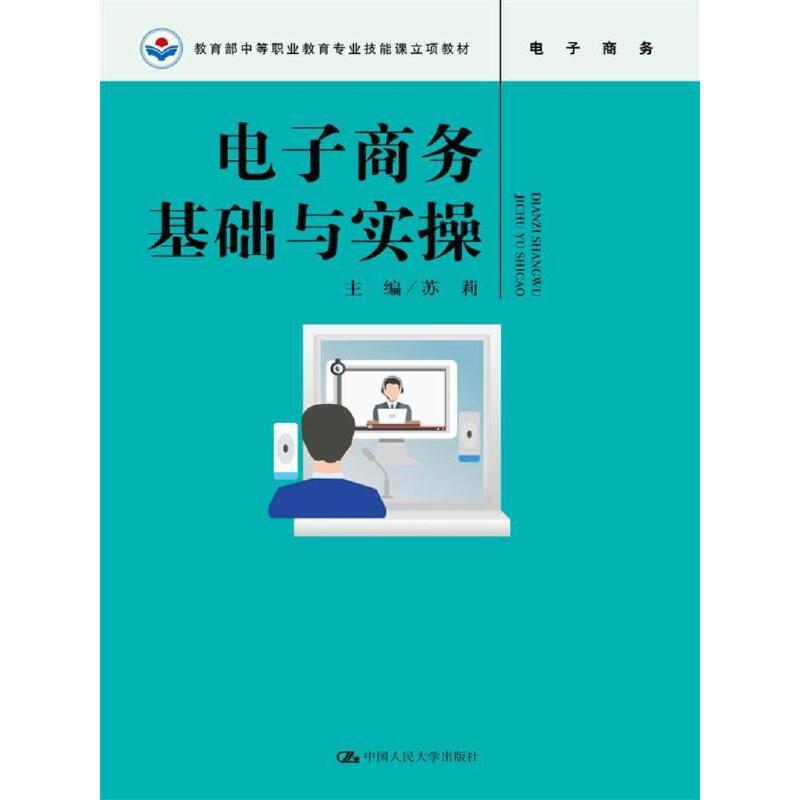 电子商务基础与实操(教育部中等职业教育专业技能课立项教材)