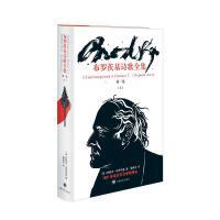 布罗茨基诗歌全集(第1卷)(上) 上海译文出版社有限公司