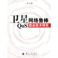 卫星网络鲁棒QoS路由技术研究