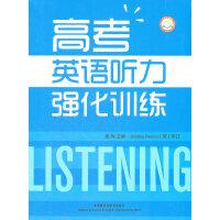 高考英语听力强化训练(外研社点读书)