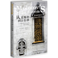 【二手旧书九成新】从莫斯科到古拉格:俄罗斯历史上的光辉与黑暗[英] 蕾切尔・波隆斯基,鲁创创新星出版社97875133