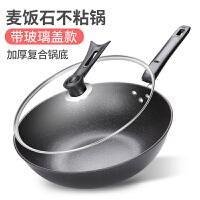 石炒锅不粘锅家用铁锅电磁炉燃气灶适用炒菜专用平底锅具
