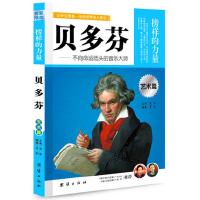 贝多芬 名人传 贝多芬传 正版 榜样的力量 名人传记书籍 贝多芬全集 名人名传励志名人传记故事人物励志小学生初中生高中生