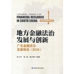 地方金融法治发展与创新--广东金融法治发展报告(2016)