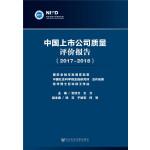 中国上市公司质量评价报告(2017~2018)