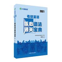 文都教育 王泉 2021考研英语核心语法通关宝典