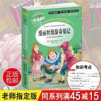 人生必读书爱丽丝漫游奇境记 彩图插画 人生必读书系列儿童书籍 小学生课外必读物经典世界名著童话故事书