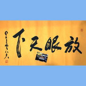台湾佛光山寺一二三任主持,中国国民党常务顾问,中央常务委员,国际佛光会世界总会会长释星云(放眼天下)