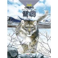 边疆动物小说:雪豹