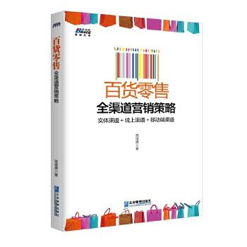 百货零售全渠道营销策略(pdf+txt+epub+azw3+mobi电子书在线阅读下载)