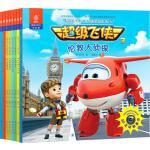 超级飞侠3D互动图画故事书・第三辑・共八册
