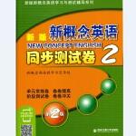 新版新概念英语同步测试卷 第2册