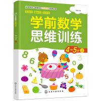 学前数学思维训练.4-5岁.上