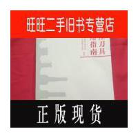 【二手旧书9成新】【正版现货】数控刀具选用指南