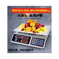 市场称菜电子秤商用台秤 家用厨房计数电子称计价水果秤 30kg