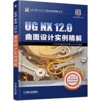 UG NX 12.0曲面�O���例精解