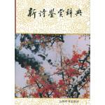 新诗鉴赏辞典 读新诗,读中国最好的白话新诗;赏新诗,赏新诗名家引君入胜