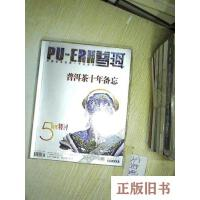 【二手旧书8成新_】普洱2011年78期未开封