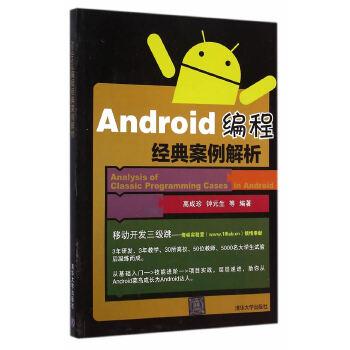 Android编程经典案例解析Android编程全面提升技能的好帮手。17个典型案例的完整源代码,送教学PPT,引领读者步步升级,上万读者受益匪浅。