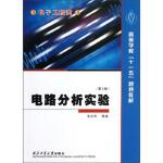 "【RTZ】高等学校""十一五""规划教材 电子工程类:电路分析实验(第2版) 韦宏利, 西北工业大学出版社 9787561"