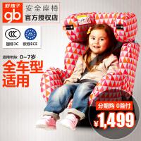 好孩子婴儿汽车安全座椅0-7岁 goodbaby儿童安全座椅 头等舱CS558