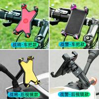 自行车手机支架骑行支架山地车摩托车导航手机架装备配件