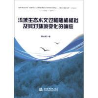 【二手旧书95成新】流域生态水文过程模拟及其对环境变化的响应潘兴瑶中国水利水电出版社9787517051145
