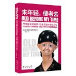 未年轻便老去 9787536067431