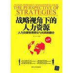 战略视角下的人力资源――人力资源管理理论与实践的融合(第2版)(配光盘)