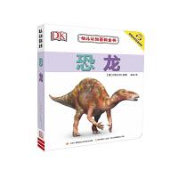 幼儿认知百科全书-恐龙