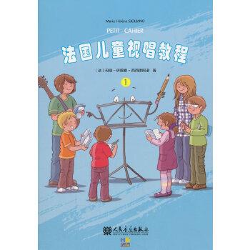 法国儿童视唱教程1