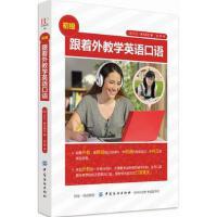 【二手9成新】 跟着外教学英语口语(初级)9787518047437 中国纺织出版社