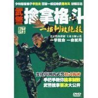 【商城正版】武警擒拿格斗一招制敌绝技(DVD) 毕云龙(讲解)