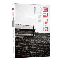 【二手旧书8成新】面包与玫瑰:柏林故事 阿莱士・施蒂格 9787567580534 华东师范大学出版社