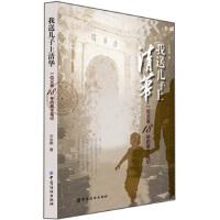 【二手旧书9成新】我送儿子上清华:一位父亲18年的教子笔记9787506481366兰永辉,张永俊中国纺织出版社