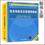 信息系统项目管理师教程第3版 软考信息系统项目管理师教程第三版 软考大纲考试用书 信息系统集成项目管理师教材书籍