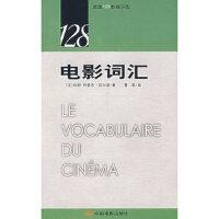 【二手旧书9成新】电影词汇――法国128影视手册 (法)玛丽-特蕾莎・茹尔诺 9787106025847 中国电影出版
