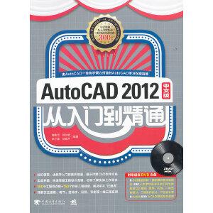 AUTOCAD2012中文版从入门到精通(1DVD)(经典长销图书升级!由AutoCAD 一线高手倾力打造的AutoCAD学习权威指南!)(中青雄狮出品)