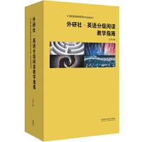 中国英语阅读教育研究院教师发展系列外研社.英语分级阅读教学指南