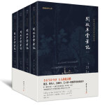 阅微草堂笔记(全四册 全本全注全译)