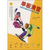 【RTZ】单板滑雪 张媛 吉林出版社 9787807209591
