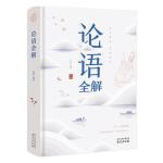 正版图书-FLY-论语全解(精装) 9787553324135 南京出版社 知礼图书专营店